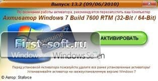 Активатор Windows 7 Build 7600 RTM (x86/x64) Выпуск 13.2 (09/06/2010)