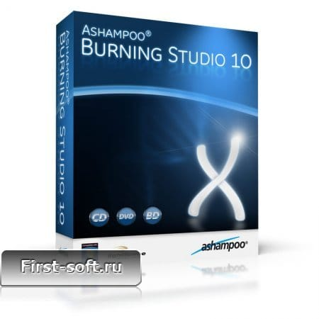 Ashampoo Burning Studio 10 rus + ключ